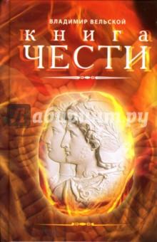 Книга чести - Владимир Вельской