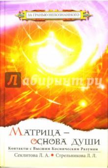 Матрица - основа души: Контакт с Высшим Разумом - Секлитова, Стрельникова