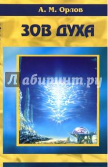 Зов Духа - Алексей Орлов изображение обложки