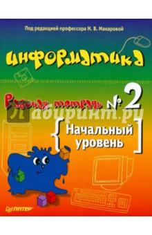 Книга макарова информатика