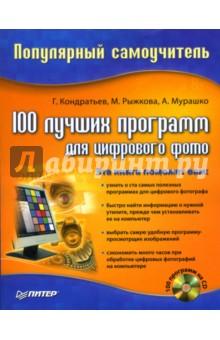 100 лучших программ для цифрового фото (+CD) - Кондратьев, Рыжкова, Мурашко