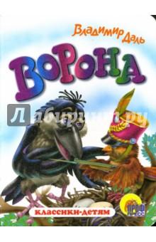 Ворона - Владимир Даль
