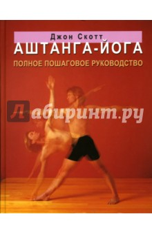 Аштанга-йога полное пошаговое руководство