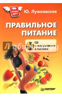 Правильное питание (+ CD) - Юлия Лужковская