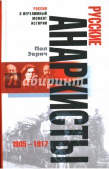 Русские анархисты: 1905-1917 - Пол Эврич
