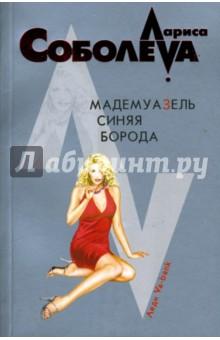 Мадемуазель Синяя Борода - Лариса Соболева