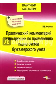 Практический комментарий к инструкции по применению плана счетов бухгалтерского учета - Нина Клокова