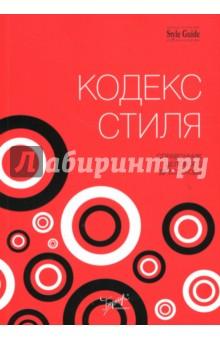 Кодекс стиля: Справочник делового дресс-кода - Туркенич, Меньшикова