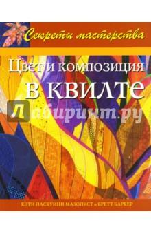Цвет и композиция в квилте: Практическое руководство - Паскуини, Баркер