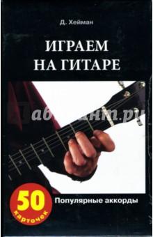Играем на гитаре. Популярные аккорды (50 карточек) - Джулиан Хейман