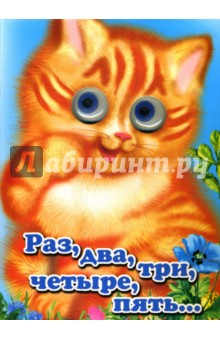 Чудо-глазки: Раз, два, три, четыре, пять... - Иван Лебедев