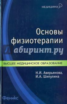 Основы физиотерапии: Учебное пособие - Аверьянова, Шипулина