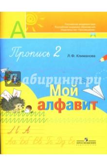 Пропись № 2 для 1 класса. Мой алфавит - Людмила Климанова
