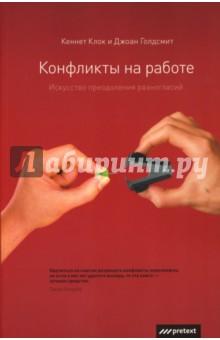 Конфликты на работе: Искусство преодоления разногласий - Голдсмит, Клок