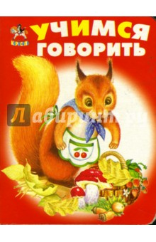 Карусель: Учимся говорить - Игорь Антропов