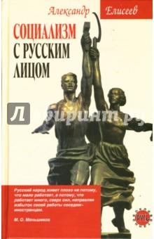 Социализм с русским лицом - Александр Елисеев
