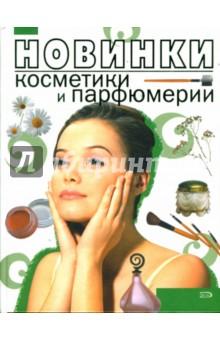 Новинки косметики и парфюмерии - Т. Барышникова