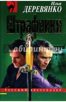 Штрафники - Илья Деревянко