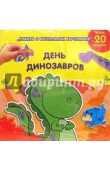 День Динозавров - Эми Парадиз