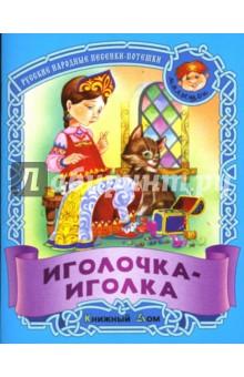Иголочка-иголка: Русские народные песенки-потешки