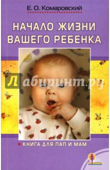 Начало жизни вашего ребенка - Евгений Комаровский