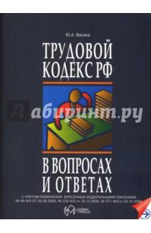 Трудовой кодекс Российской Федерации в вопросах и ответах - Юлия Васина