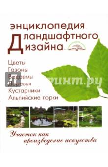 Энциклопедия ландшафтного дизайна - Павел Шешко