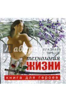 Технология жизни: Книга для героев - Владимир Тарасов