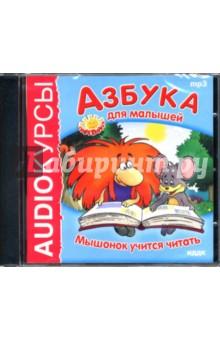 Азбука для малышей: Мышонок учится читать (CD-ROM)