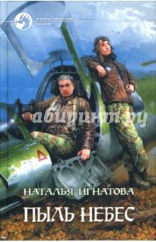 Пыль небес: Фантастический роман - Наталья Игнатова
