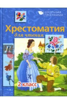 Хрестоматия для чтения: 2 класс - Давыдова, Позина