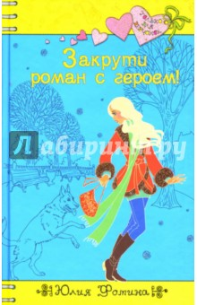 Закрути роман с героем - Юлия Фомина