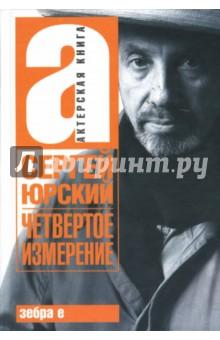Четвертое измерение - Сергей Юрский