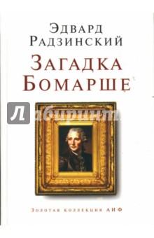 Загадка Бомарше - Эдвард Радзинский