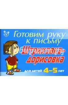 Купить Людмила Татаринкова: Штриховка-дорисовка. Для детей 4-5 лет ISBN: 978-5-94455-754-4