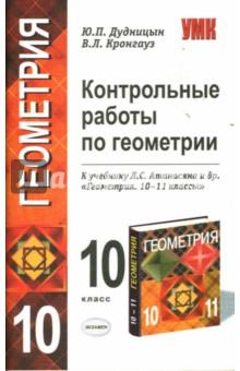 Контрольные работы по геометрии: 10 класс: к учебнику Л.С. Атанасяна Геометрия. 10-11 классы - Дудницын, Кронгауз