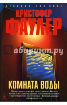 Комната воды: Роман - Кристофер Фаулер
