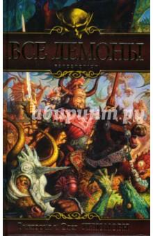 Все демоны: Пандемониум - Угрюмовы Виктория и Олег