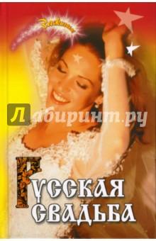 Русская свадьба - Татьяна Новоселова