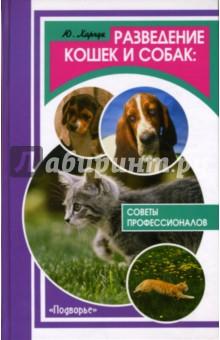 Разведение кошек и собак: советы профессионалов - Юрий Харчук