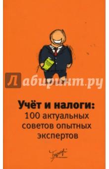 Учет и налоги: 100 актуальных советов опытных экспертов - Лубова, Ерикина, Хазина