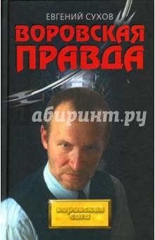 Воровская правда - Евгений Сухов