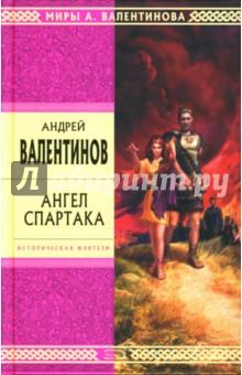 Ангел Спартака - Андрей Валентинов
