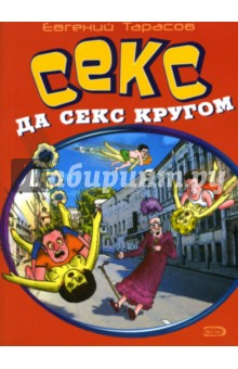 Секс, да секс кругом - Евгений Тарасов