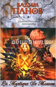 Занимательная механика - Вадим Панов