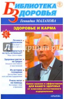 Здоровье и карма - Геннадий Малахов
