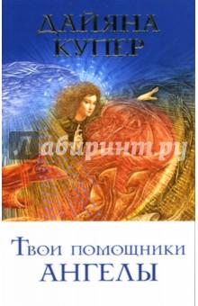 Твои помощники ангелы - Дайяна Купер