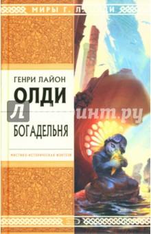 Богадельня: Роман - Генри Олди