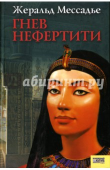 Гнев Нефертити - Жеральд Мессадье