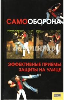 Самооборона: Эффективные приемы защиты на улице